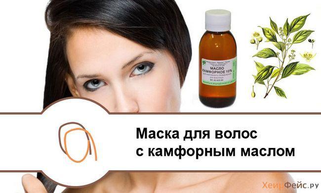 Маска для волосся з камфорним маслом