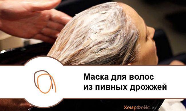 Маска для волосся з пивними дріжджами