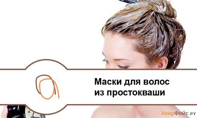 Маска для волосся з кислим молоком: користь і рецепти