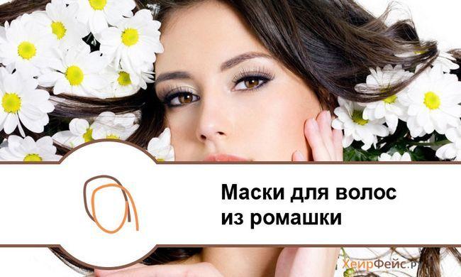 Маска для волосся з ромашкою для освітлення і лікування