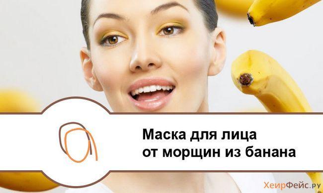 Маска з банана від зморшок