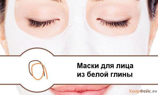 Маска з білої глини для шкіри обличчя