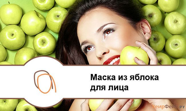 Маска з яблука для обличчя