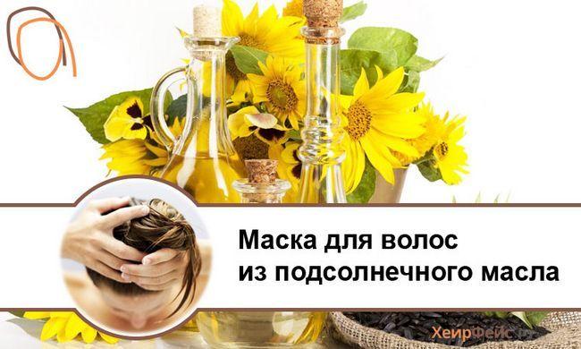 Маска з соняшникової олії для волосся