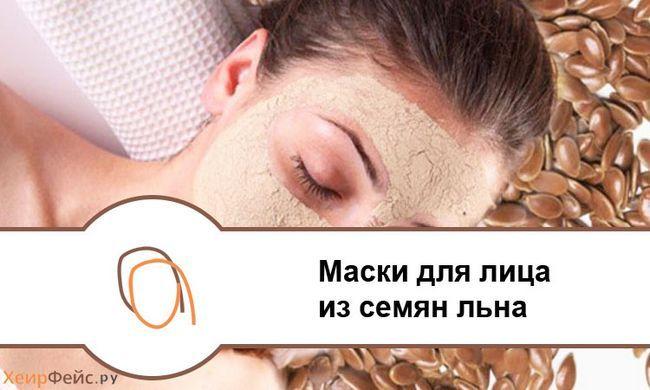 Маска з насіння льону для обличчя: домашні рецепти