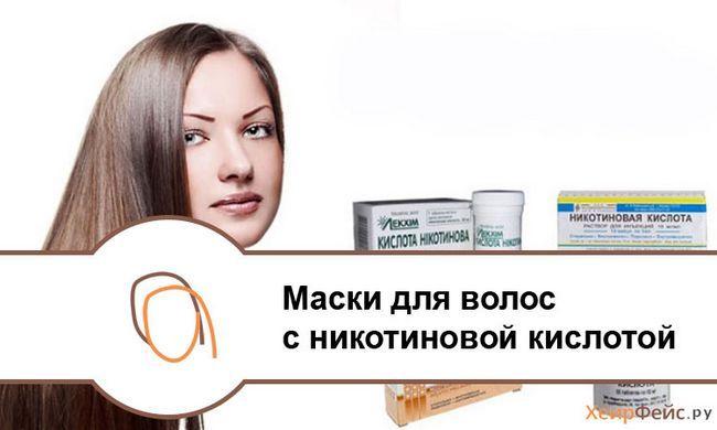 Маска з нікотиновою кислотою для волосся: зростання і зміцнення