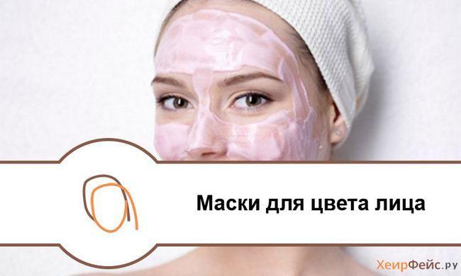 Маски для кольору обличчя: поліпшення і вирівнювання