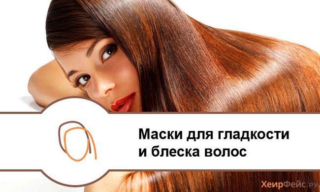 Маски для блиску і гладкості волосся в домашніх умовах