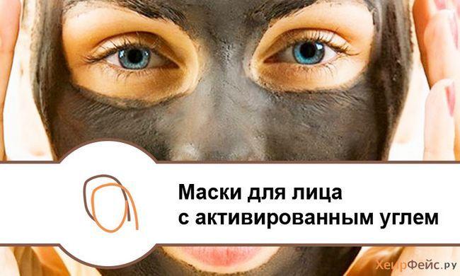 Маски для обличчя з активованого вугілля