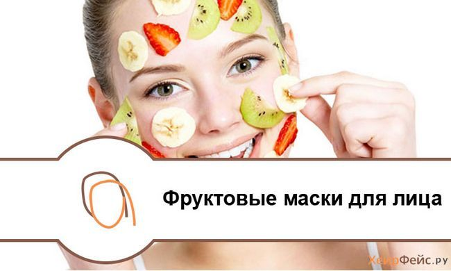 Маски для обличчя з фруктів: секрети омолодження та очищення шкіри