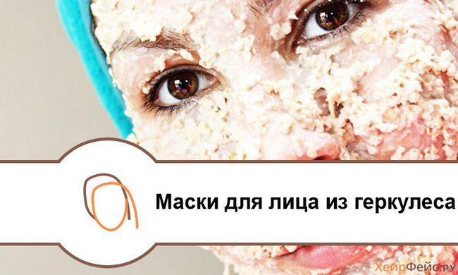 Маски для обличчя з геркулесу: рецепти для домашнього застосування