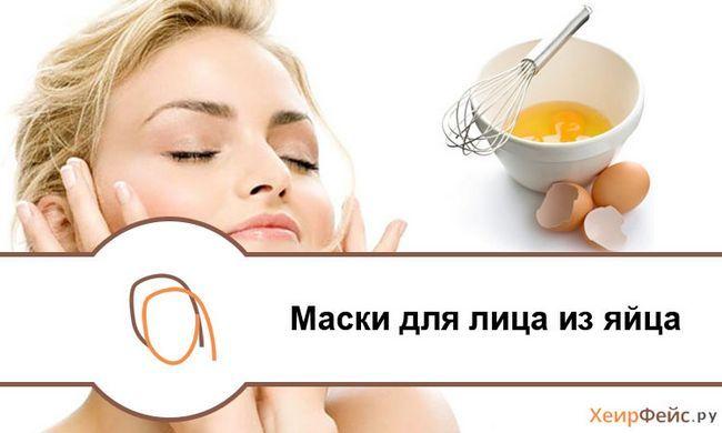 Маски для обличчя з яйця
