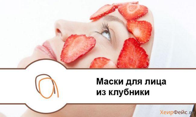 Маски для обличчя з полуниці