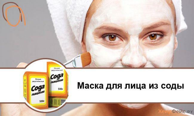 Маски для обличчя з соди