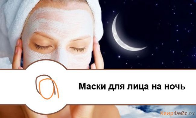 Маски для обличчя на ніч: домашні рецепти