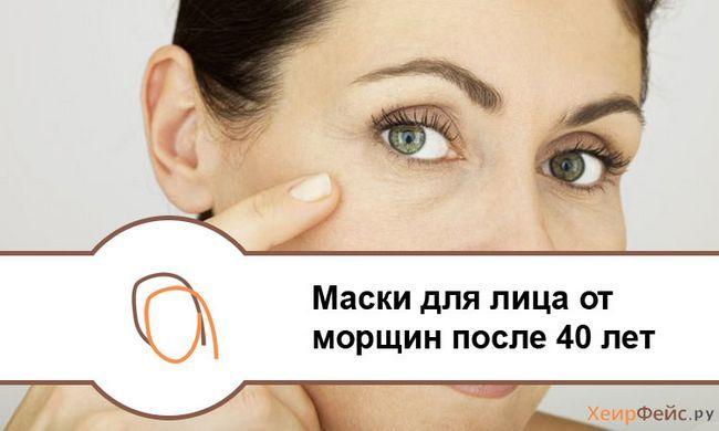 Маски для обличчя від зморшок після 40 років