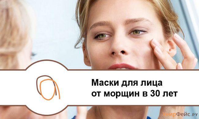 Маски для обличчя від зморшок в 30 років