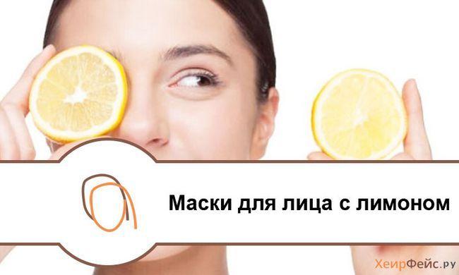 Маски для обличчя з лимоном