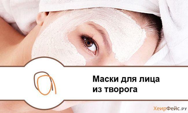 Маски для обличчя з сиром