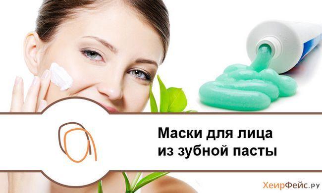 Маски для обличчя з зубною пастою