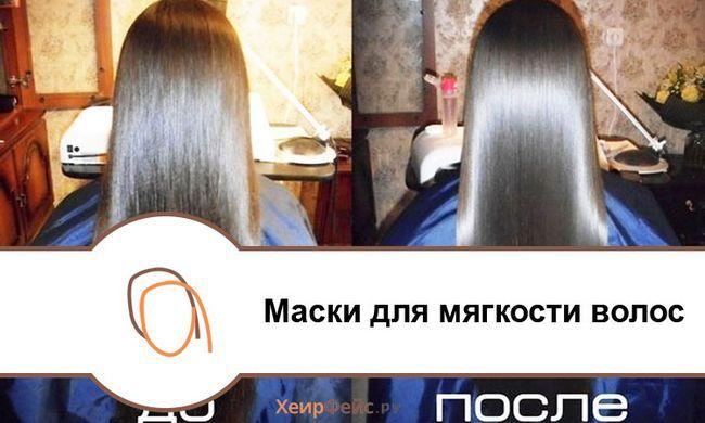 Маски для м`якості волосся: домашні рецепти