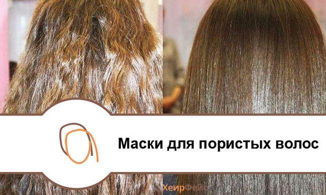 Маски для пористих волосся: 10 ефективних рецептів