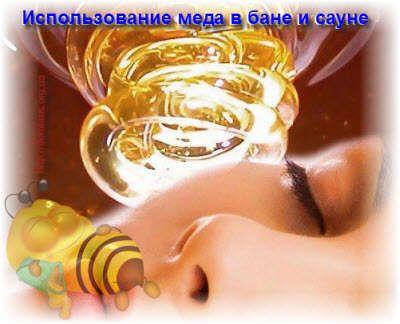 Маски для тіла з меду
