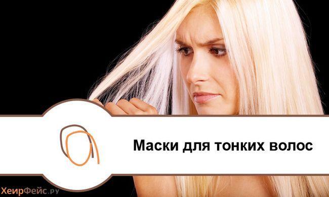 Маски для тонких і ламких волосся
