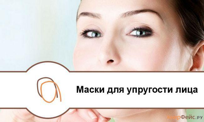 Маски для пружності шкіри обличчя: домашні рецепти