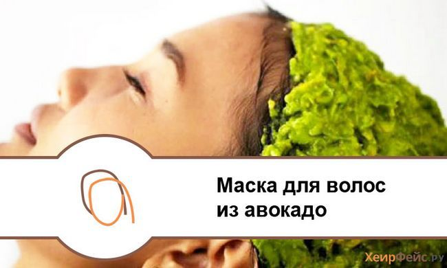 Маски для волосся з авокадо: домашні рецепти