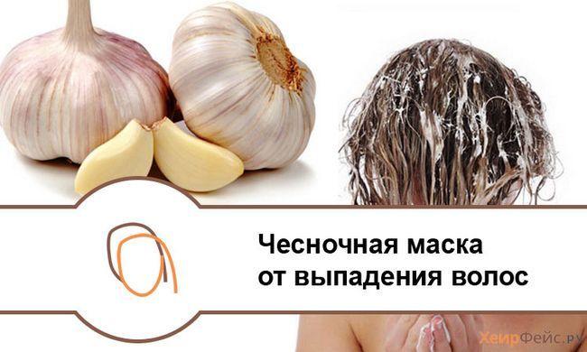 Маски для волосся з часнику: від випадання і для зростання