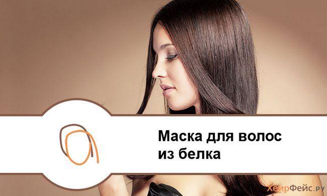 Маски для волосся з яєчного білка