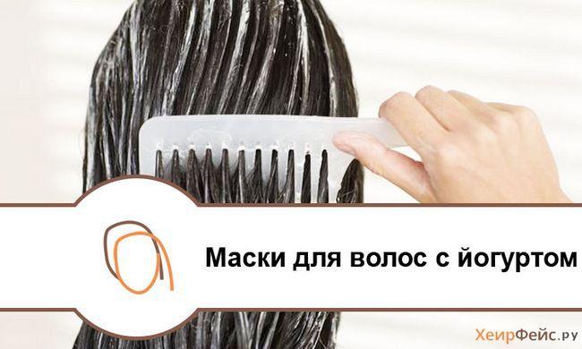 Маски для волосся з йогурту