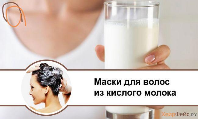 Маски для волосся з кислого молока