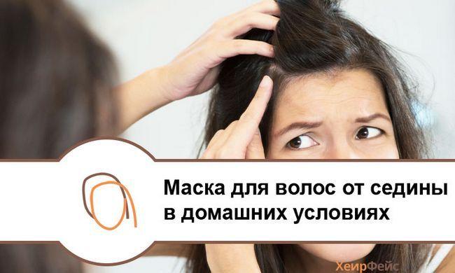 Маски для волосся від сивини: ефективні рецепти