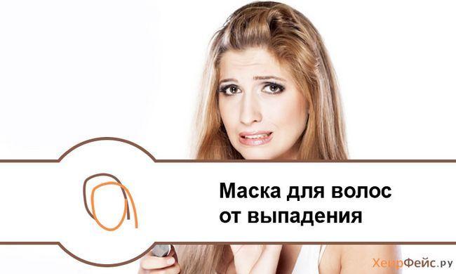Маски для волосся від випадання: домашні рецепти