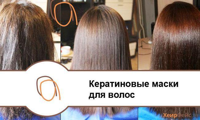 Маски для волосся з кератином: рецепти і рекомендації