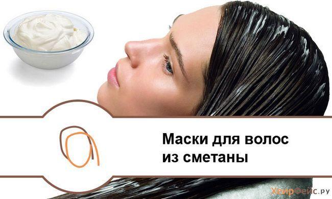 Маски для волосся зі сметани