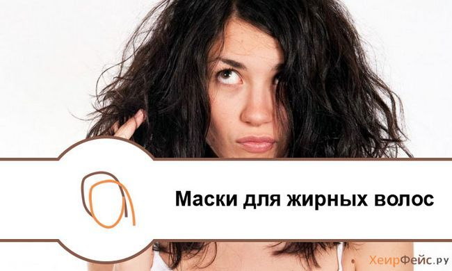 Маски для жирного волосся