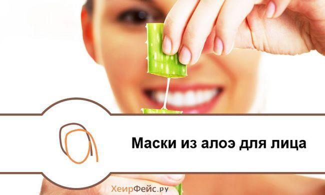 Маски з алое для обличчя: рецепти і правила застосування