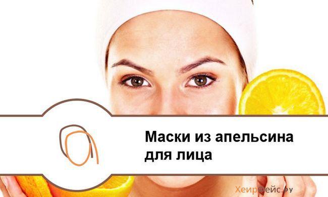 Маски з апельсина для обличчя: домашні рецепти