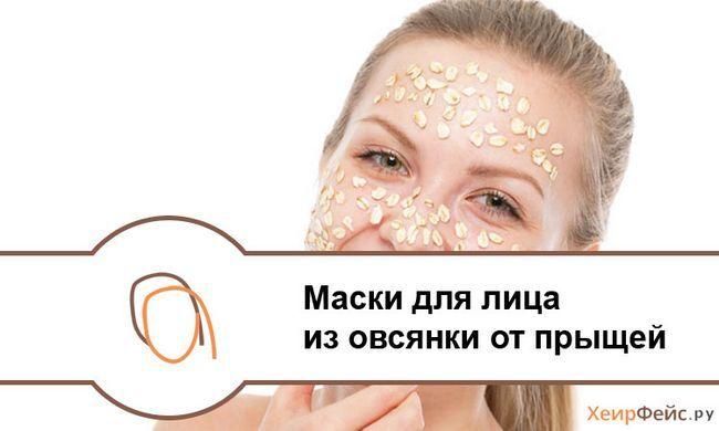 Маски з вівсянки для обличчя від прищів