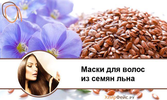 Маски з насіння льону для волосся