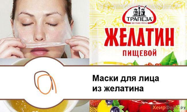 Маски з желатину для особи: рецепти і застосування