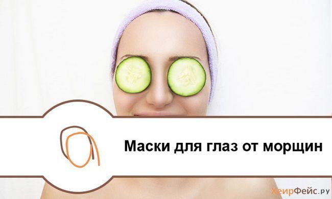 Маски від мімічних зморшок навколо очей в домашніх умовах