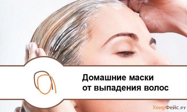 Маски за народними рецептами від випадіння та для росту волосся