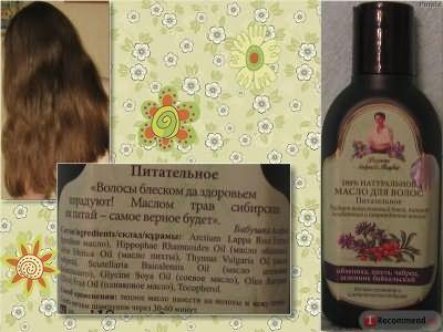 Масло для волосся рецепти бабусі агафії відгуки