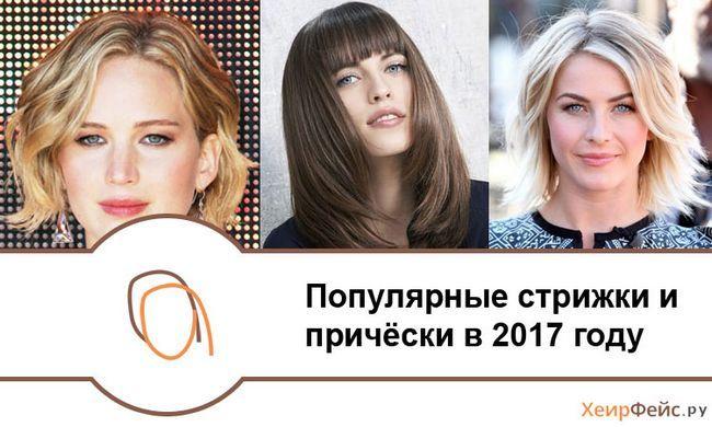 Модні жіночі стрижки і зачіски в 2017 році