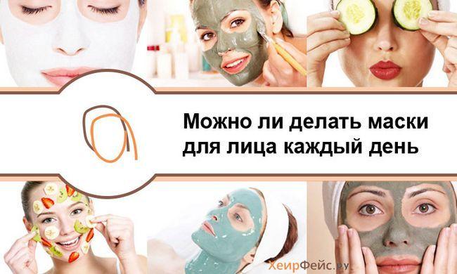 Чи можна робити маски для обличчя кожен день