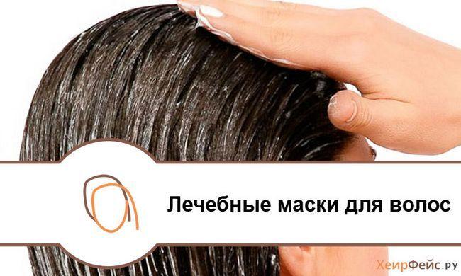 Народні рецепти лікувальних масок для волосся